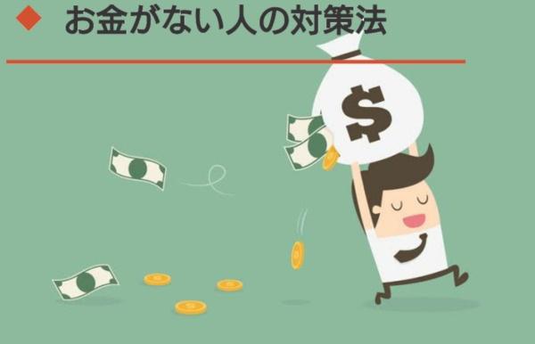 お金を借りる対策法