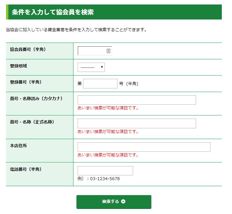 協会員検索【協会員情報】 I 日本貸金業協会