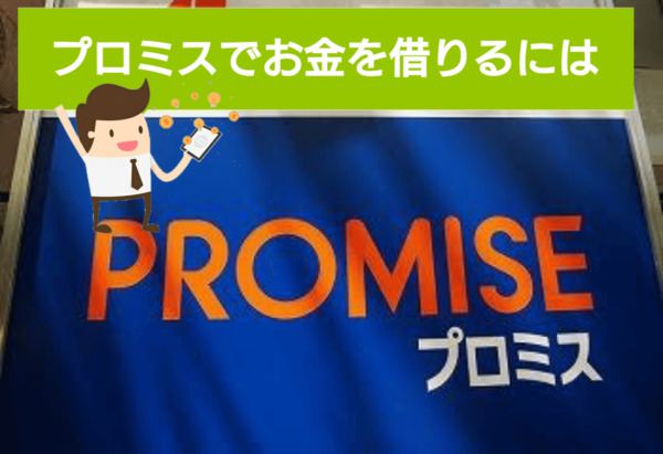 プロミスATM